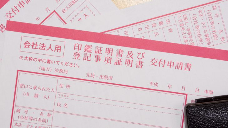 会社の登記、お忘れではありませんか?